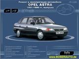 Техническая литература по OPEL-Astra 1991-98