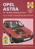 Техническая литература по OPEL Astra F 1991-98