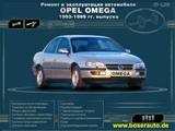 Техническая литература по OPEL Omega B