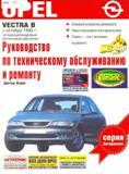 Техническая литература по OPEL Vectra B
