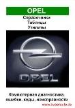 Техническая литература по OPEL Frontera
