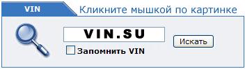 Проверка VIN-кода OPEL
